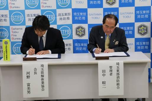 災害時における消防活動の協力に関する協定